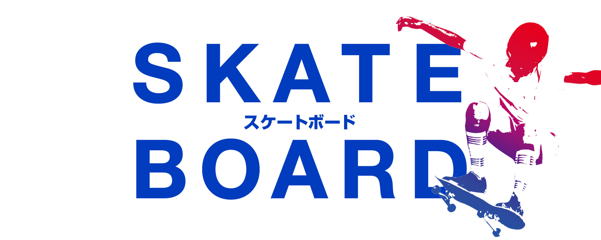 SKATE BOARD スケートボード